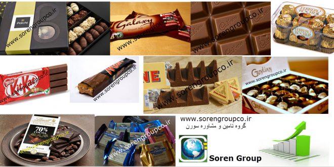 مرکز پخش شکلات تهران