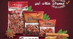 شکلات ایرانی آیتن